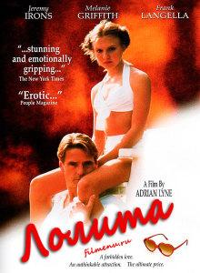 Лолита / Lolita (1997 Эдриан Лайн)