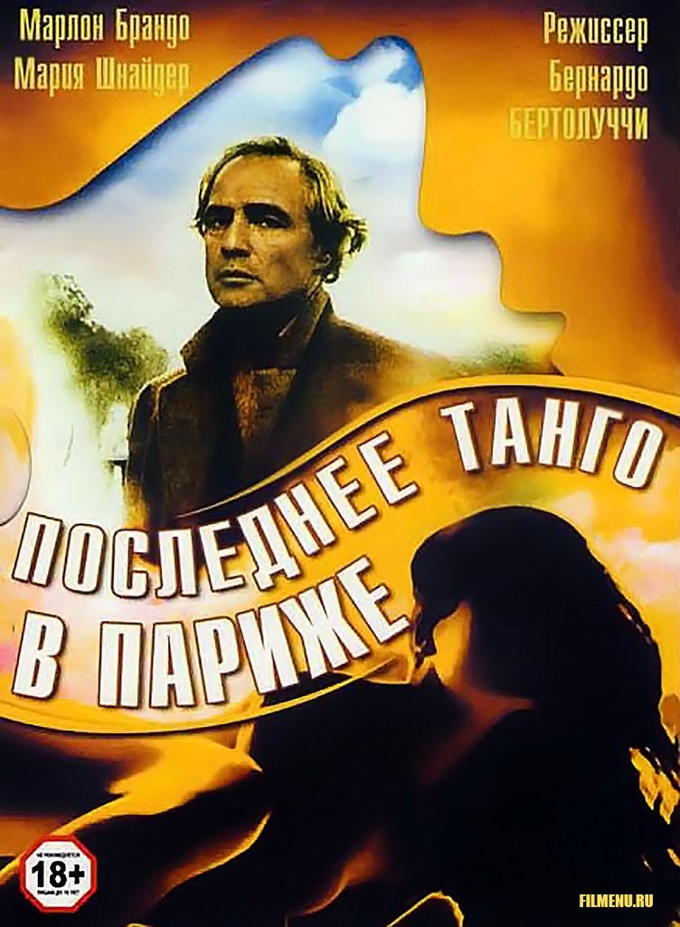 Последнее танго в Париже / Ultimo Tango A Parigi / Last Tango In Paris / Прощальное танго в Париже (1972 Бернардо Бертолуччи)