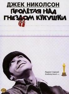 Пролетая над гнездом кукушки / One Flew Over the Cuckoo's Nest / Полёт над гнездом кукушки (1975 Милош Форман)