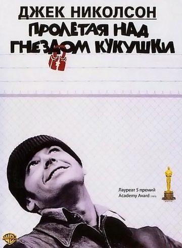 filmenu.ru-proletaya-nad-gnezdom kukushki