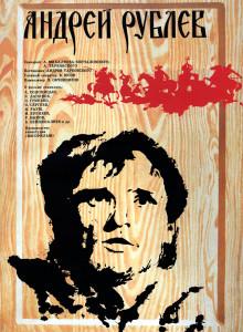 Страсти по Андрею и Андрей Рублёв - Авторская и прокатная версия (1966 Андрей Тарковский)