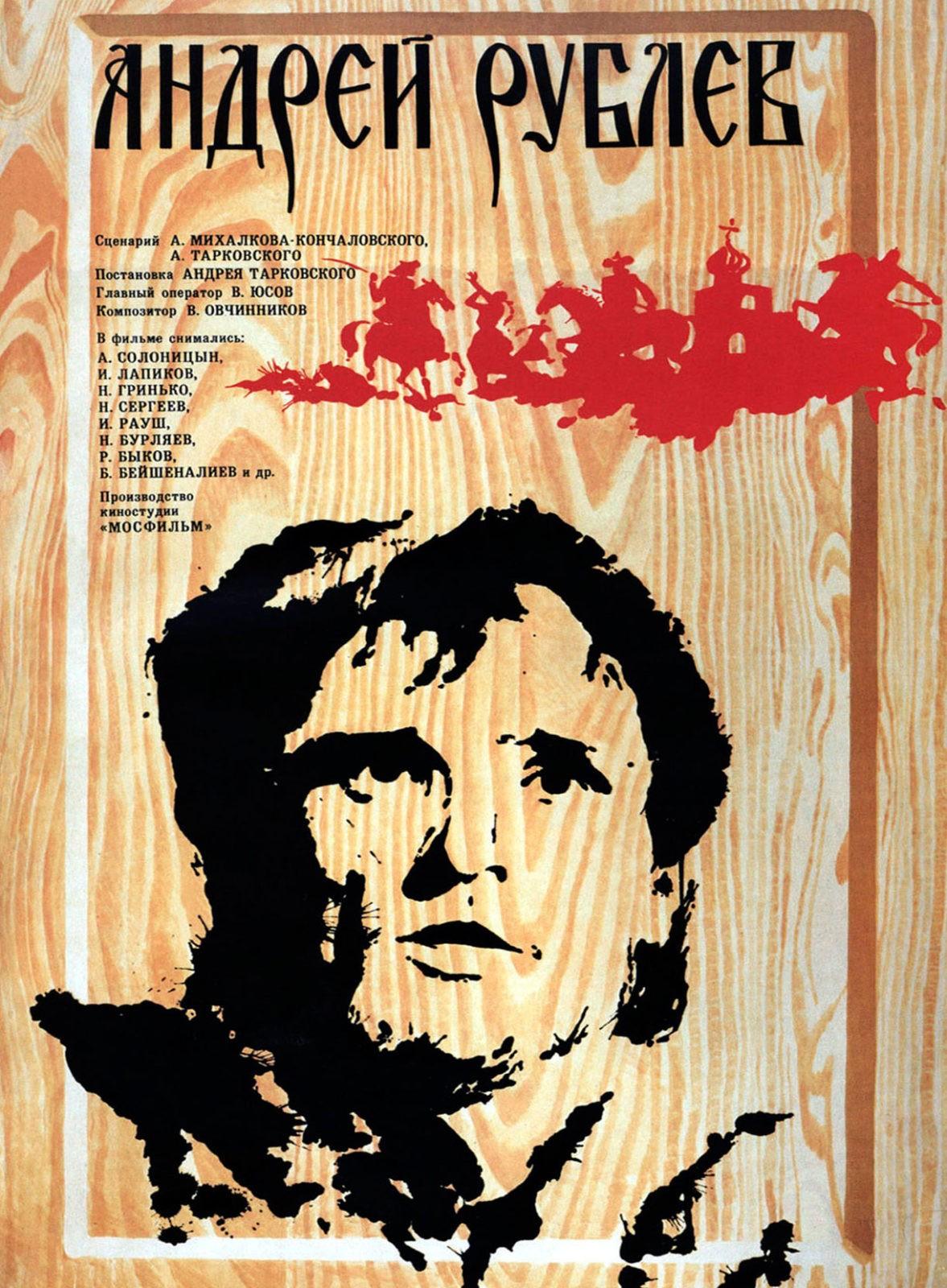 Страсти по Андрею - Андрей Рублёв плакат - постер