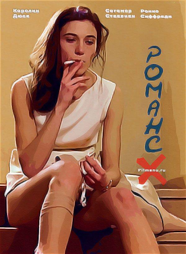 Постер фильма Романс Х