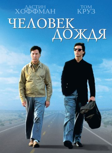 """Постер к фильму """"Человек дождя"""""""