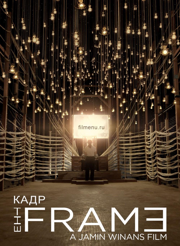 Кадр / The Frame - Постер