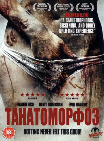 Танатоморфоз - постер