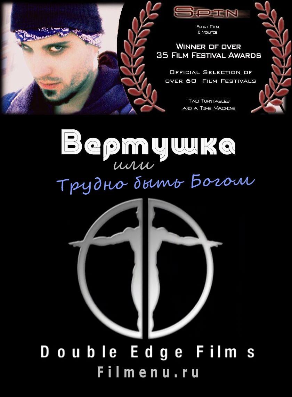 Постер - Трудно быть богом / Вертушка / Spin (2005 Джеймин Винанс)