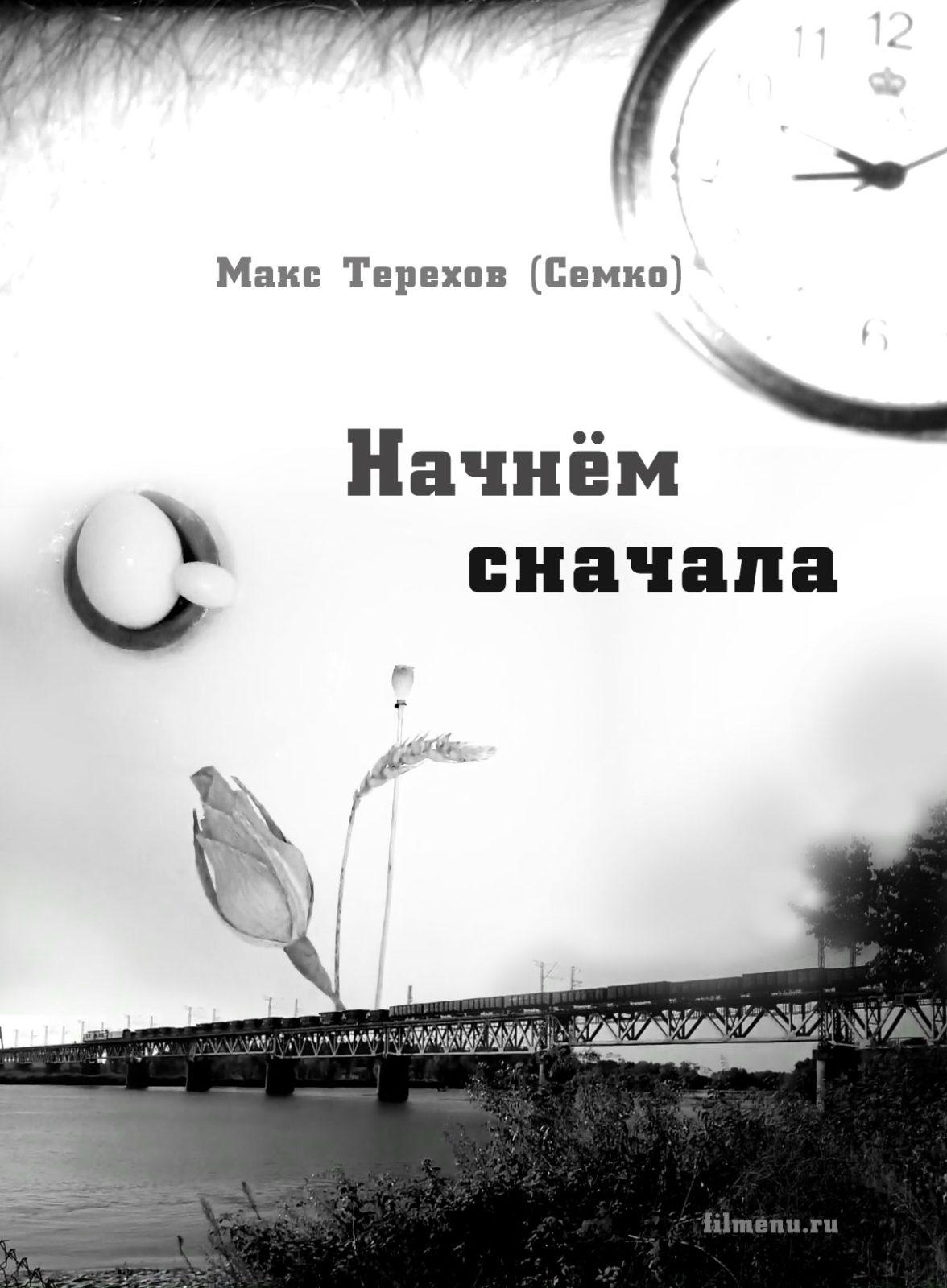 Начнём сначала (2014 Макс Терехов)