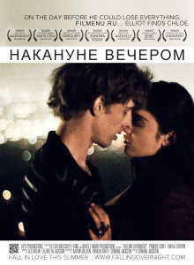 Накануне вечером / Falling Overnight (2011 Конрад Джексон)