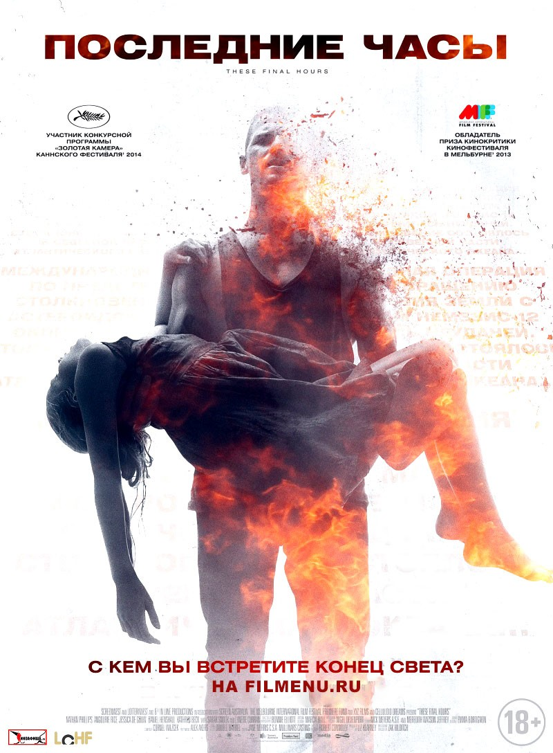 Последние часы / These Final Hours (2013 Зак Хилдитч) - постер