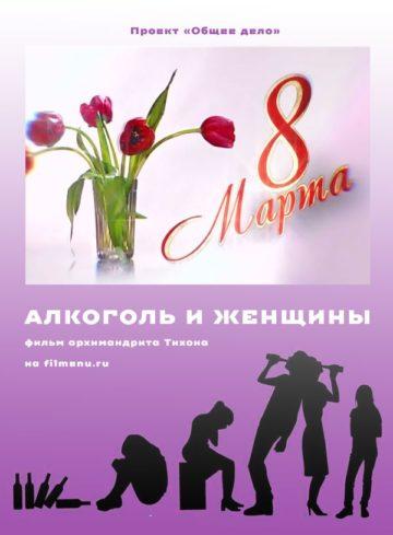 8 марта - женский алкоголизм / Алкоголь и женщина (2009)