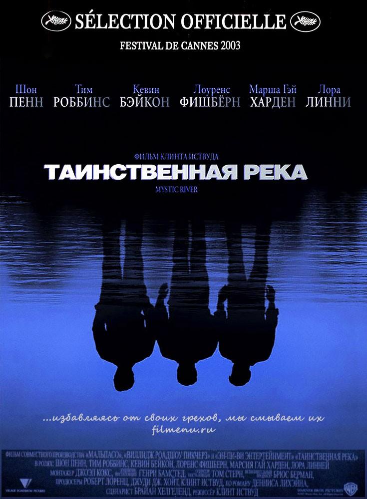 Таинственная река / Mystic River (2003 Клинт Иствуд) - постер