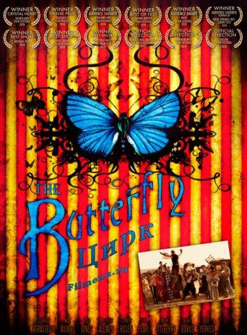 "Цирк ""Бабочка"" / Цирк Бабочек / Цирк ""Баттерфляй"" / The Butterfly Circus (2009 Джошуа Вайгел) - постер"