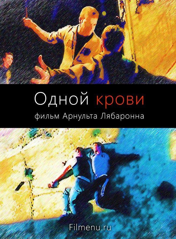 Одной крови / Du même sang (2004 Арнульт Лябаронн) - постер