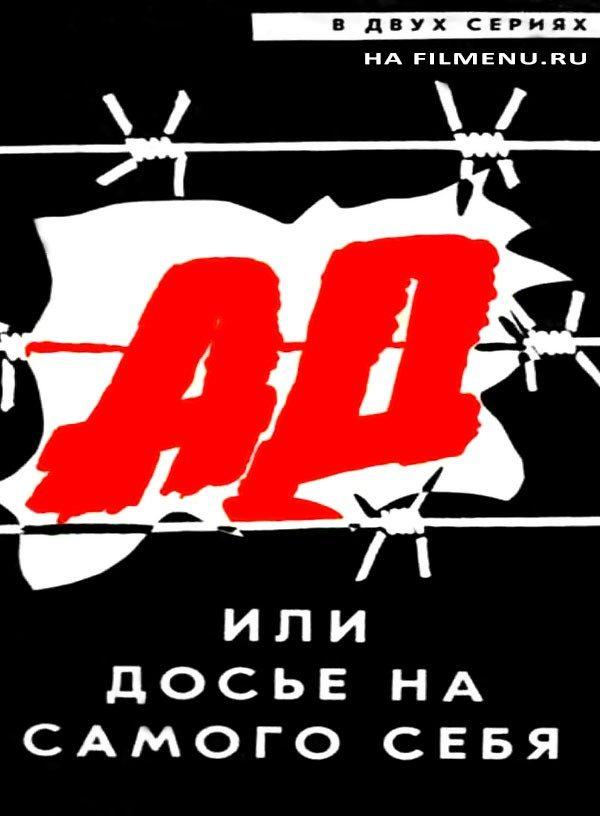 Ад, или Досье на самого себя (1989 Геннадий Беглов)