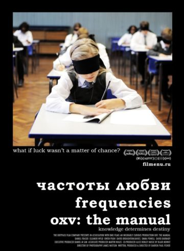 Частоты любви / Frequencies OXV: The Manual (2013) - постер