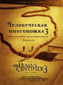 Человеческая многоножка 3 / The Human Centipede III Final Sequence (2015 Том Сикс)