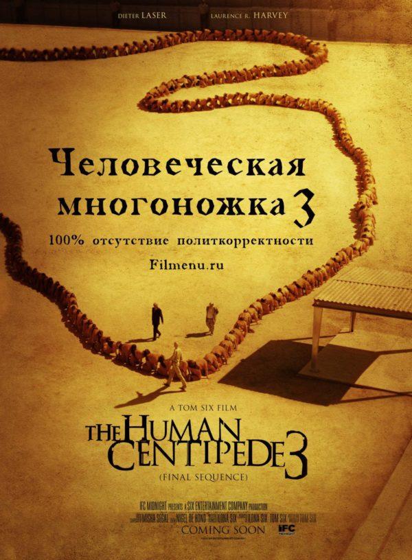 Человеческая многоножка 3 / The Human Centipede III Final Sequence (2015 Том Сикс) - постер