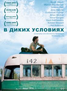 В диких условиях / Into the Wild (2007 Шон Пенн)