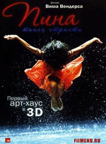 Пина. Танец страсти / Pina