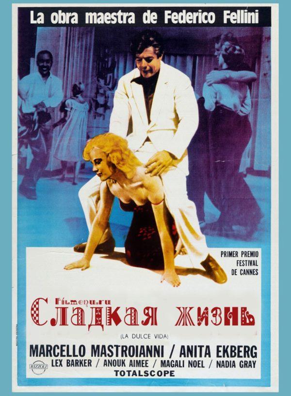 Сладкая жизнь / La Dolce Vita (1959 Федерико Феллини) - постер