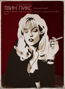Твин Пикс: Огонь, иди со мной / Сквозь огонь – Тереза Бэнкс и последние дни Лоры Палмер / Twin Peaks: Fire Walk With Me - Teresa Banks, And The Last Days Of Laura Palmer (1992+2014 Дэвид Линч)