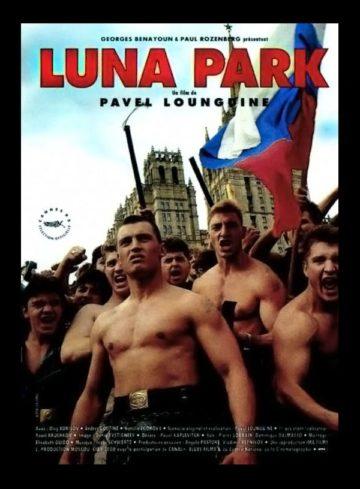 Луна-парк / Luna Park