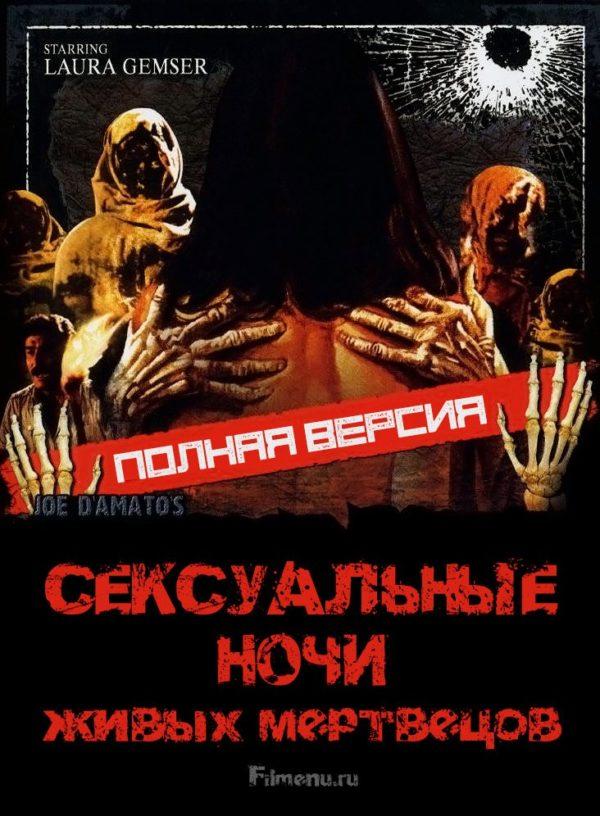 Эротические ночи живых мертвецов / Erotic Nights Of The Living Dead