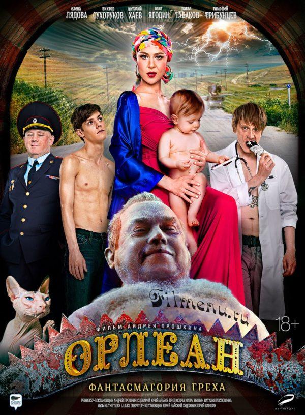 Орлеан (2015 Андрей Прошкин)