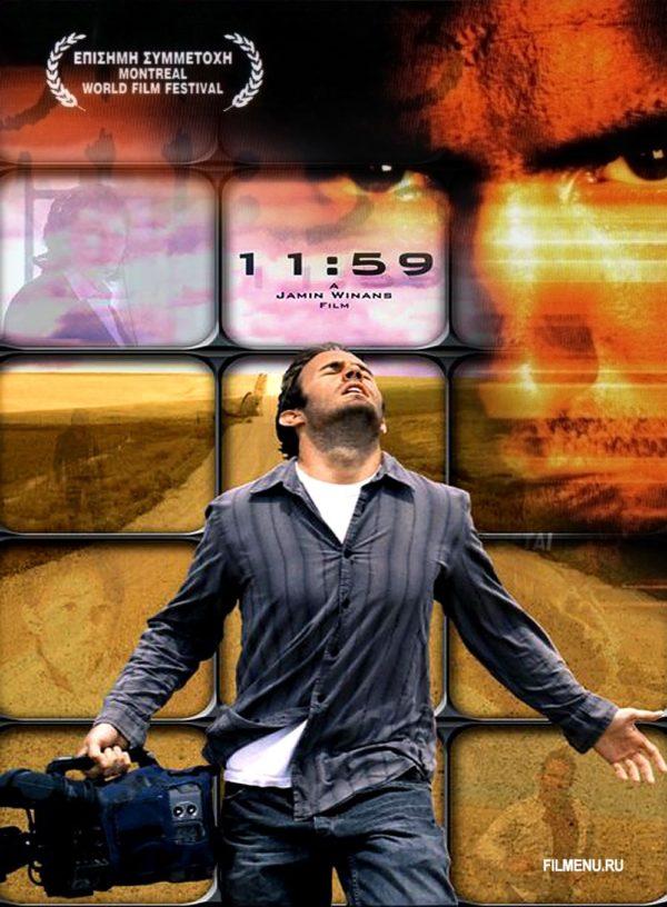 Фильм 11:59 (2005 Джеймин Винанс)