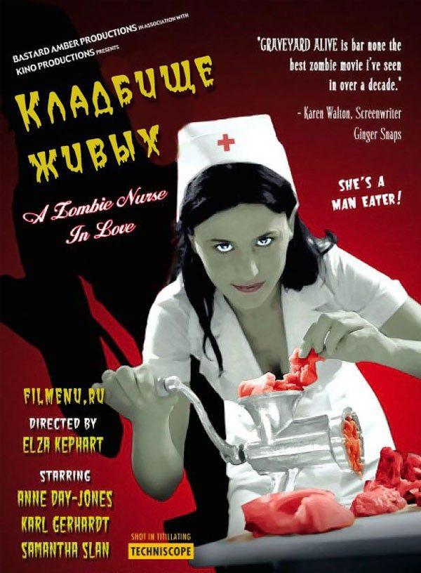 Кладбище живых Влюблённая зомби медсестра