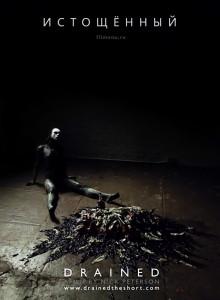 Истощенный / Иссушённые / Drained (2012 Николас Петерсон)