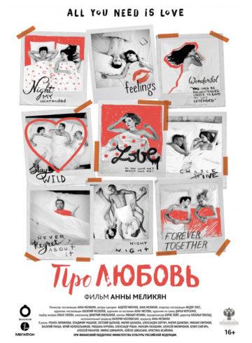 Про Любовь 2015 - постер