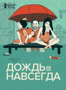 Дождь навсегда / Tanta agua (2013 Ана Гевара, Летисия Хорхе)