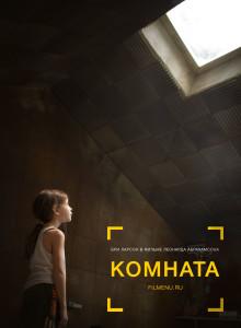 Комната / Room (2015 Леонард Абрахамсон)
