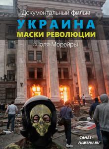 Украина, маски революции / Ukraine - les masques de la révolution (2016 Поль Морейра)