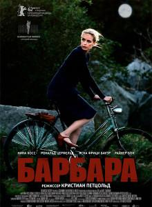 Барбара / Barbara (2012 Кристиан Петцольд)