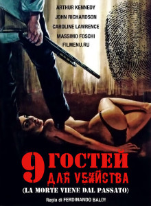 Девять гостей для убийства / Nove ospiti per un delitto (1977 Фердинандо Бальди)