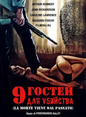 Девять гостей для убийства