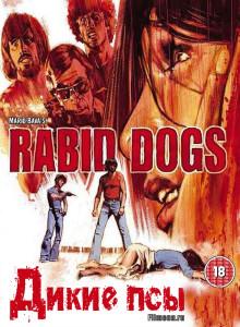 Дикие псы / Cani arrabbiati / Rabid Dogs / Похищение / Kidnapped (1974 Марио Бава, Ламберто Бава)