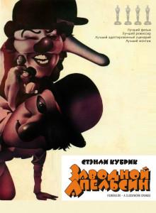 Заводной апельсин / A Clockwork Orange (1971 Стэнли Кубрик)