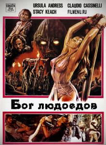 Бог людоедов / La montagna del dio cannibale / Гора Бога-людоеда / The Mountain Of The Cannibal God (1978 Серджио Мартино)