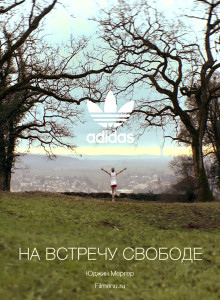 Адидас - на встречу свободе / Adidas - Break Free (2016 Юджин Мергер)