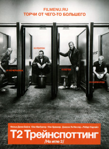 Трейнспоттинг 2 / На игле 2 / T2 Trainspotting (2017 Дэнни Бойл)