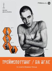 Трейнспоттинг / На игле / Trainspotting (1995 Дэнни Бойл)