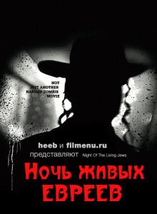 Ночь живых евреев / Night Of The Living Jews (2008 Оливер Ноубл)