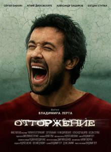 Отторжение (2009 Владимир Лерт)