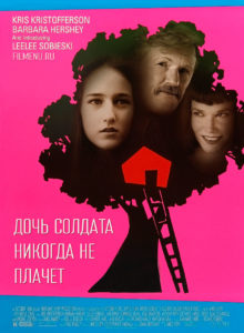 Дочь солдата никогда не плачет / A Soldier's Daughter Never Cries (1998 Джеймс Айвори)