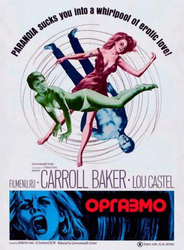 Оргазмо - постер