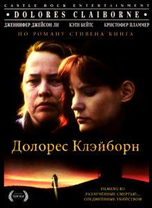 Долорес Клэйборн / Dolores Claiborne (1995 Тейлор Хэкфорд)